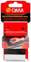 СИЛА Металлизированная клейкая лента 48мм*10м с дисп. TME72-08 НЗ