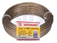 Трос стальной в ПВХ оплетке d3,0 прозр ( уп 20 м) REXANT