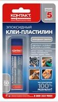 Клей-пластилин Эпоксидный КОНТАКТ холодная сварка, 50 г