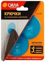 СИЛА Крючки на силикон. крепл. 6.8 ?, ПОЛУПРОЗРАЧН. ГОЛУБОЙ, до 1,5 кг, 2 шт. (24) SH68-R2BTR-24