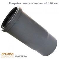 Патрубок компенсационный 110 (Россия)