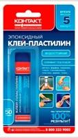 Клей-пластилин Эпоксидный КОНТАКТ водостойкий, 50 г