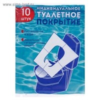 Одноразовое туалетное покрытие на унитаз, 10 листов 1/16 сложения
