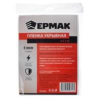 Пленка укрывная ЕРМАК, 4 х 5м, 6мкм