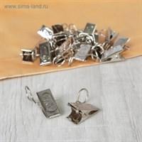 Зажим металлический, 20шт, цвет серебристый