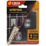 СИЛА Крючки на силикон. крепл. 6.8х6.8, СЕРЕБРО, до 1,5 кг, 2 шт. SH68-S2S-24